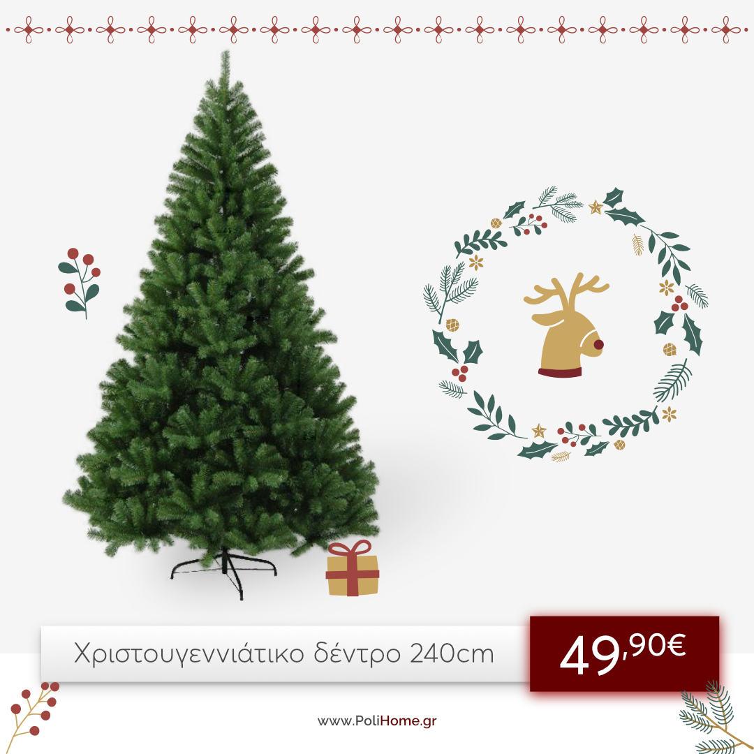 Χριστουγεννιάτικο δέντρο 240cm 49,90€